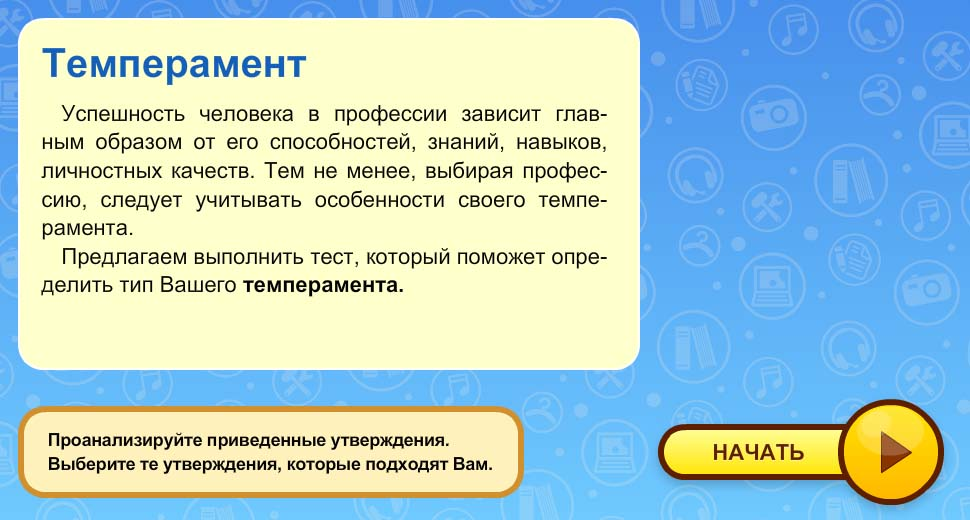 Определение типа темперамента